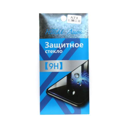 Защитное стекло 2.5D для Samsung Galaxy A71 прозрачное